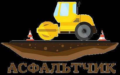 Асфальтирование и укладка асфальта в Домодедово / Асфальтчик.ру